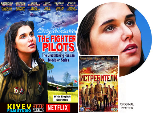 The Fighter Pilots
