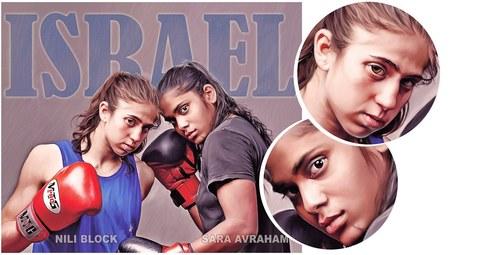 Nili Block and Sara Avraham Ad / Poster